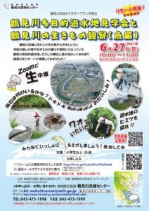 今週(2021年)6月27日(日)にZoom(オンライン)で開催される「鶴見川多目的遊水地見学会と鶴見川の生きもの観察」の案内チラシ(主催者提供)