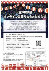 8月15日(日)16時から17時まで開催される大豆戸町内会「オンライン盆踊り大会」の案内チラシ(同町内会提供)