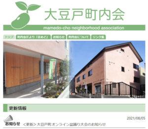 今年(2021年)4月に誕生した「大豆戸町内会」ホームページ(写真・リンク)でイベントの詳細を案内中