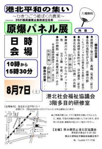 あす(2021年)8月7日(土)10時から15時30分まで、開催される「港北平和の集い『原爆パネル展』」の案内チラシ(主催者提供)