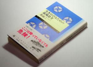 慶應義塾大学名誉教授の岸由二さんは7月8日に書籍「生きのびるための流域思考」(筑摩書房プリマ―新書)を刊行したばかり(鶴見川流域ネットワーキング=TRネットのサイトより)