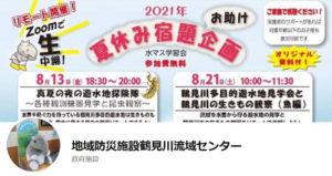 地域防災施設「鶴見川流域センター」では、フェイスブックページ(写真・リンク)での情報発信も行っている