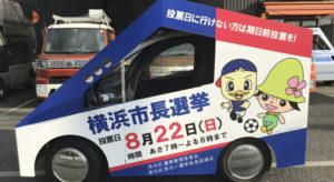 横浜F・マリノスのマリノスケと港北区ミズキーが投票日に行けない場合の「期日前投票」も呼び掛ける(港北区提供)