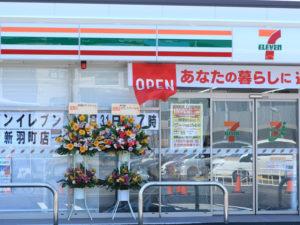 8月31日(火)7時のオープンから3日間は開店記念セールも予定する「セブンイレブン横浜新羽町店」