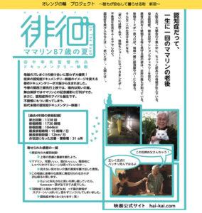 9月11日(土)と12日(日)に上映される予定のドキュメンタリー映画「徘徊ママリン87歳の夏」の案内チラシ(新羽地域ケアプラザ提供)