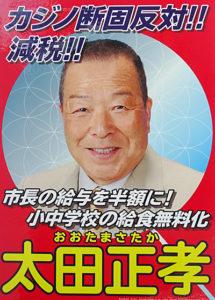 太田正孝氏の選挙ポスター、候補者番号(1)