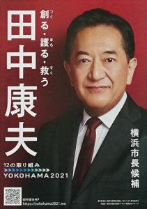 田中康夫氏の選挙ポスター、候補者番号(2)