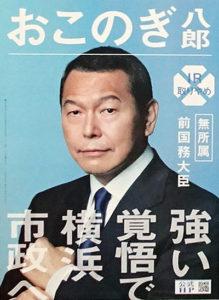 小此木八郎氏の選挙ポスター、候補者番号(3)