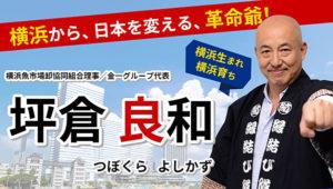 坪倉良和氏の公式サイト(選挙ポスターは制作しない方針だという)、候補者番号(4)