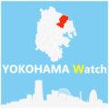 コラム「横浜ウオッチ」