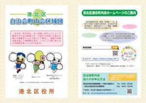 横浜市港北区役所が制作した「港北区自治会町内会区域図」はインターネット上でも公開されている(港北区のサイト)