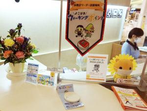 トレッサ横浜・南棟1階のインフォメーションカウンター(スタート地点)にも、ウォーキングマップや「ウォーキングポイントリーダー」が置かれていた