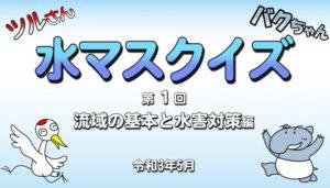 今年(2021年)5月から鶴見川流域センターFacebookページで「水マスクイズ」(写真)を掲載。キャラクター「ツルさん」「バクちゃん」も登場しわかりやすく流域の治水や防災、自然について伝えている