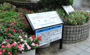 大倉山商店街振興組合は2004(平成16)年にハマロード・サポーターに港北区内で初認定された(大倉山2、大倉山駅前)