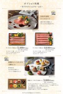 お正月を彩る「オプション料理」のローストビーフや、テーブルを飾る「スイーツボックス」はおせち料理とセットで注文することが可能(同ホテル提供)