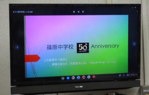 「篠原中学校50周年」記念動画も配信された