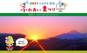 来月(2021年)11月6日(土)から21日(日)まで開催される「ふるさと港北ふれあいまつり」の特設サイト(写真・リンク)
