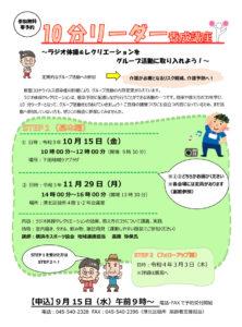 横浜市港北区役所が区内9カ所の地域ケアプラザと共催でおこなう「10分リーダー養成講座~ラジオ体操・レクリエーションをグループ活動に取り入れよう」の案内チラシ(同区役所提供)
