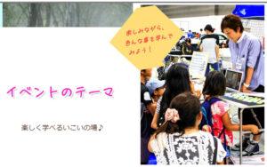 イベントのテーマは「楽しく学べるいこいの場」。子どもたちに向けたイベントとして初めての企画開催となる(こうほくオンラインフェスのサイトより)