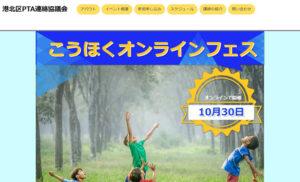 """今月末10月30日(土)10時から12時45分まで初めておこなわれるオンラインイベント<a href=""""https://www.kohokku-onlinefes.jp/"""" target=""""_blank"""" rel=""""noopener noreferrer"""">「こうほくオンラインフェス」のサイト(写真・リンク)</a>"""
