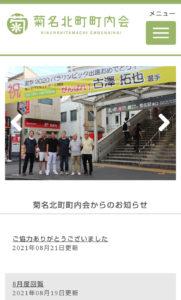 菊名北町町内会のホームページ(写真・リンク)でも古澤選手を熱く応援している